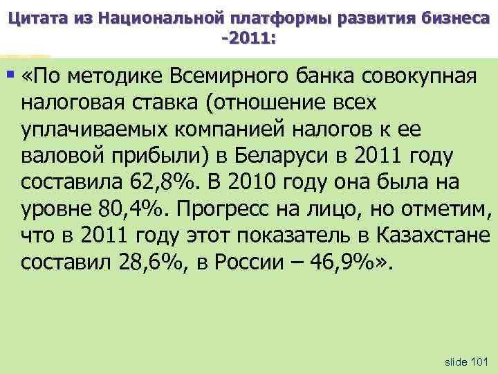 Цитата из Национальной платформы развития бизнеса -2011: § «По методике Всемирного банка совокупная налоговая