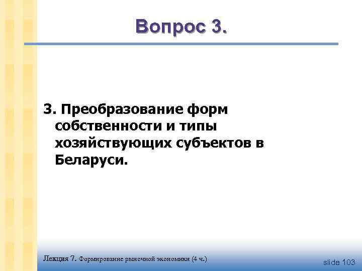Вопрос 3. Преобразование форм собственности и типы хозяйствующих субъектов в Беларуси. Лекция 7. Формирование