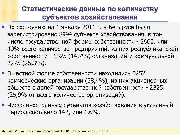 Статистические данные по количеству субъектов хозяйствования § По состоянию на 1 января 2011 г.