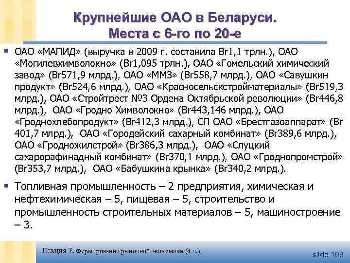Крупнейшие ОАО в Беларуси. Места с 6 -го по 20 -е § ОАО «МАПИД»