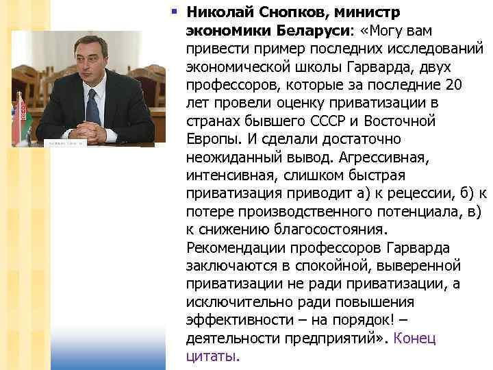 § Николай Снопков, министр экономики Беларуси: «Могу вам привести пример последних исследований экономической школы