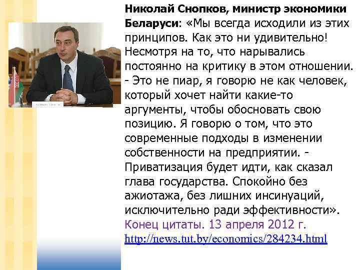 Николай Снопков, министр экономики Беларуси: «Мы всегда исходили из этих принципов. Как это ни