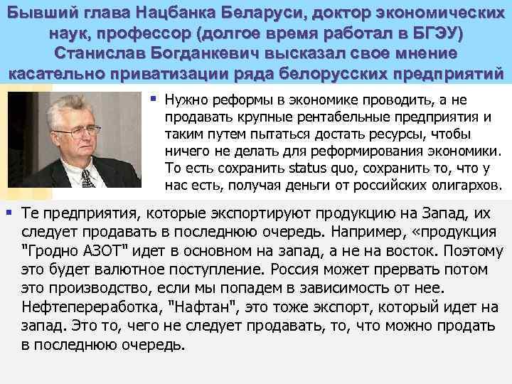 Бывший глава Нацбанка Беларуси, доктор экономических наук, профессор (долгое время работал в БГЭУ) Станислав