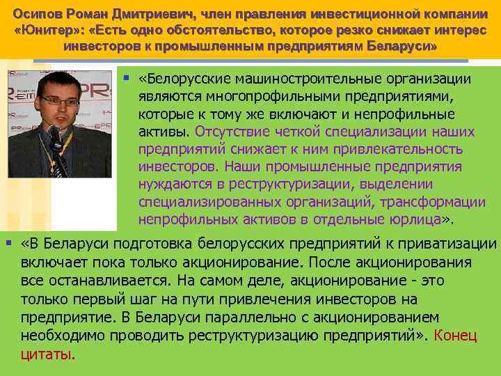 Осипов Роман Дмитриевич, член правления инвестиционной компании «Юнитер» : «Есть одно обстоятельство, которое резко