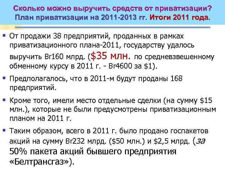 Сколько можно выручить средств от приватизации? План приватизации на 2011 -2013 гг. Итоги 2011