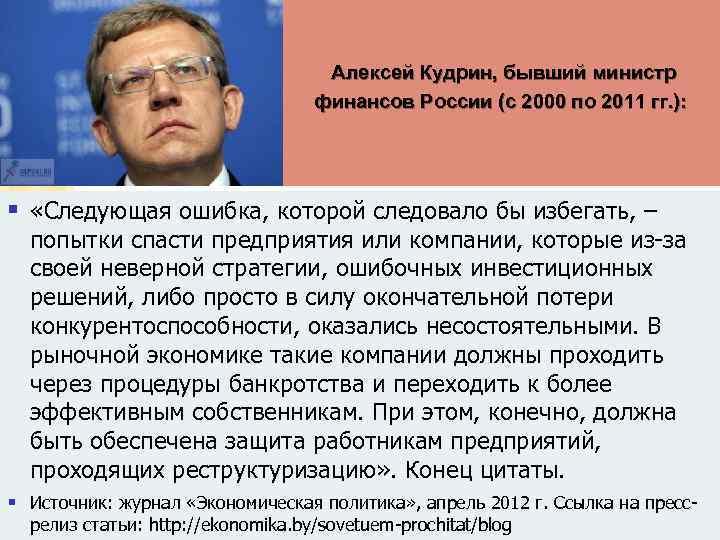 Алексей Кудрин, бывший министр финансов России (с 2000 по 2011 гг. ): § «Следующая