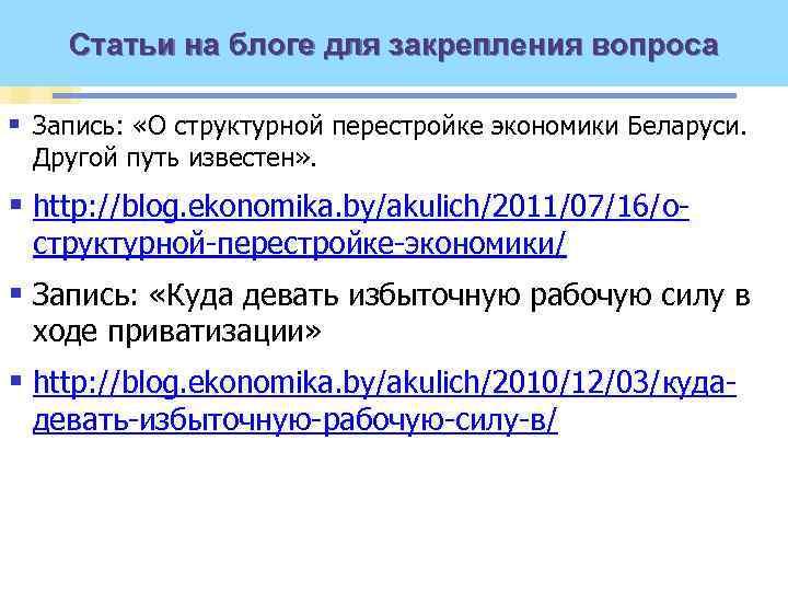 Статьи на блоге для закрепления вопроса § Запись: «О структурной перестройке экономики Беларуси. Другой