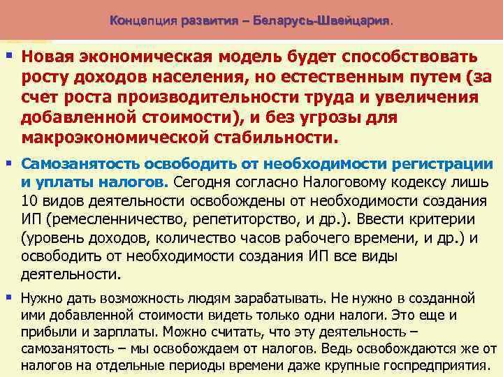 Концепция развития – Беларусь-Швейцария. § Новая экономическая модель будет способствовать росту доходов населения, но