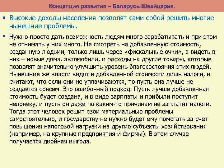 Концепция развития – Беларусь-Швейцария. § Высокие доходы населения позволят сами собой решить многие нынешние