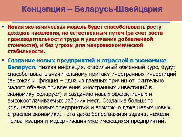 Концепция – Беларусь-Швейцария § Новая экономическая модель будет способствовать росту доходов населения, но естественным