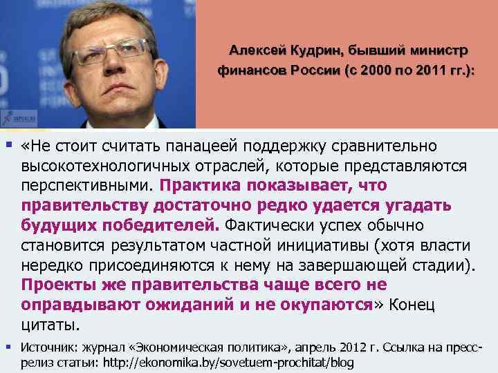 Алексей Кудрин, бывший министр финансов России (с 2000 по 2011 гг. ): § «Не