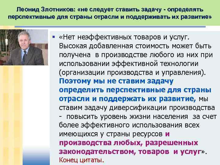Леонид Злотников: «не следует ставить задачу - определять перспективные для страны отрасли и поддерживать