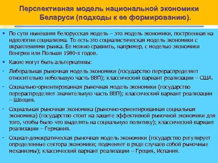 Перспективная модель национальной экономики Беларуси (подходы к ее формированию). § По сути нынешняя белорусская