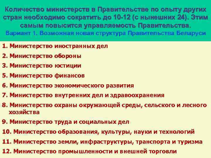 Количество министерств в Правительстве по опыту других стран необходимо сократить до 10 -12 (с