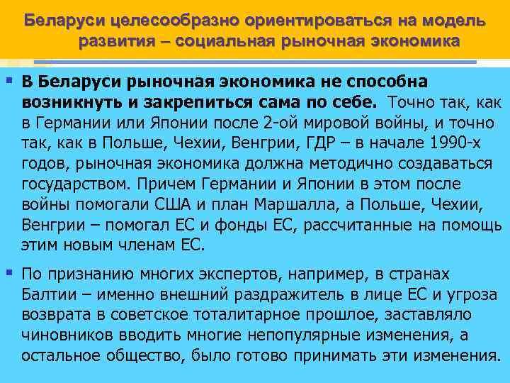 Беларуси целесообразно ориентироваться на модель развития – социальная рыночная экономика § В Беларуси рыночная