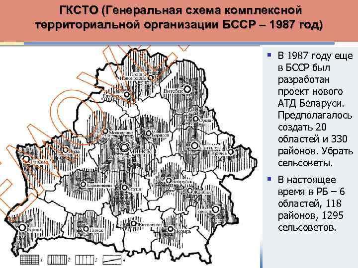 ГКСТО (Генеральная схема комплексной территориальной организации БССР – 1987 год) § В 1987 году