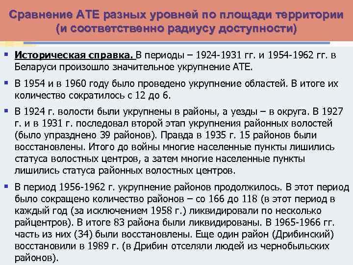 Сравнение АТЕ разных уровней по площади территории (и соответственно радиусу доступности) § Историческая справка.