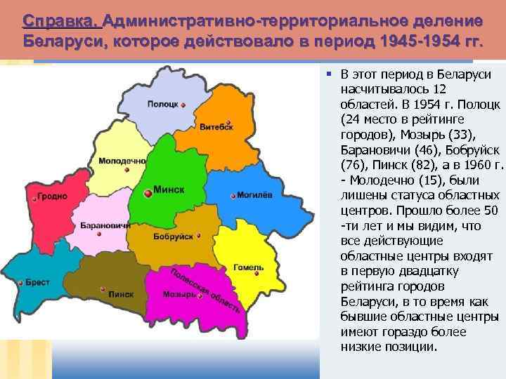 Справка. Административно-территориальное деление Беларуси, которое действовало в период 1945 -1954 гг. § В этот
