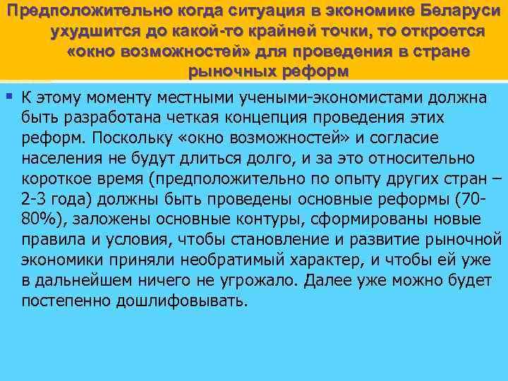 Предположительно когда ситуация в экономике Беларуси ухудшится до какой-то крайней точки, то откроется «окно