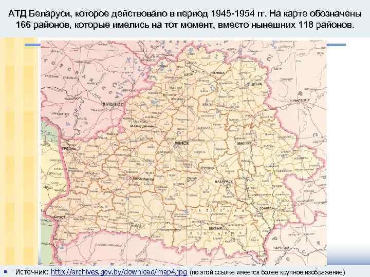 АТД Беларуси, которое действовало в период 1945 -1954 гг. На карте обозначены 166 районов,