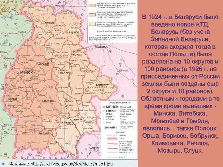В 1924 г. в Беларуси было введено новое АТД. Беларусь (без учета Западной Беларуси,