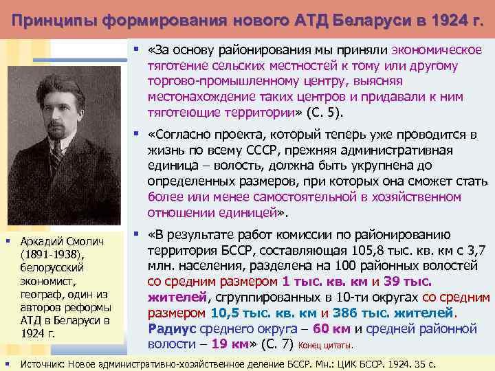 Принципы формирования нового АТД Беларуси в 1924 г. § «За основу районирования мы приняли