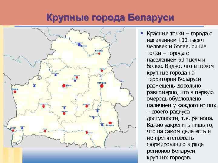 Крупные города Беларуси § Красные точки – города с населением 100 тысяч человек и