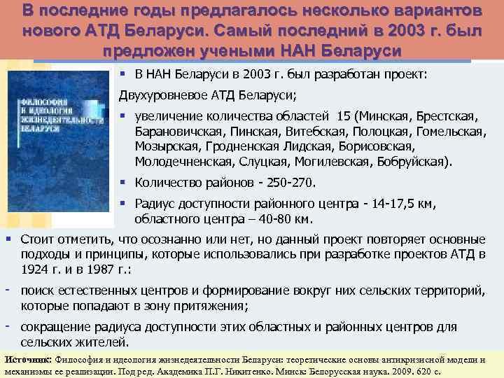 В последние годы предлагалось несколько вариантов нового АТД Беларуси. Самый последний в 2003 г.