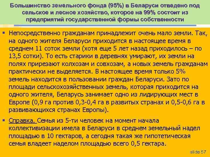 Большинство земельного фонда (95%) в Беларуси отведено под сельское и лесное хозяйство, которое на