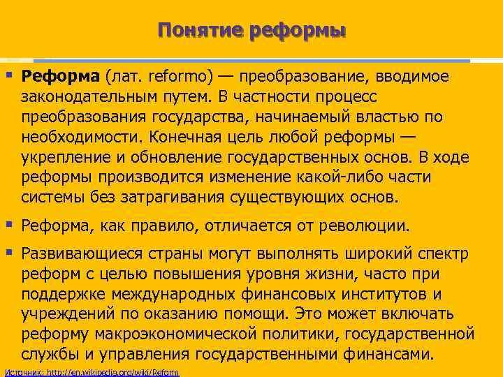Понятие реформы § Реформа (лат. reformo) — преобразование, вводимое законодательным путем. В частности процесс