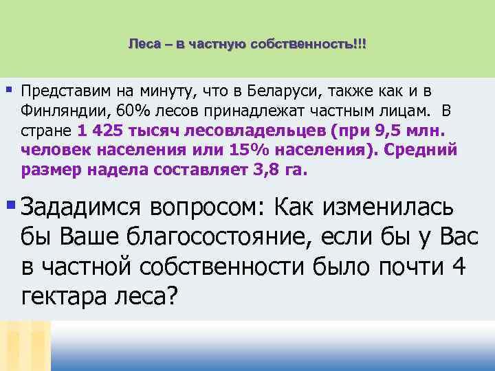 Леса – в частную собственность!!! § Представим на минуту, что в Беларуси, также как