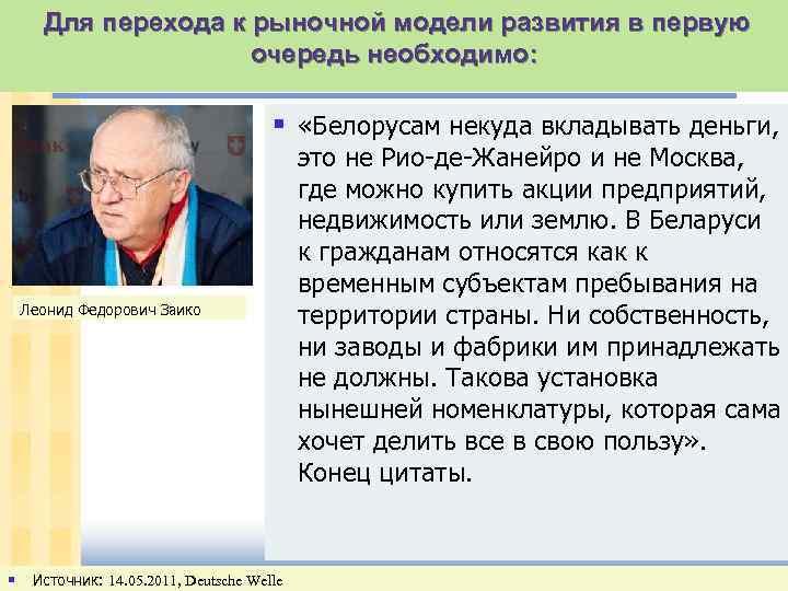 Для перехода к рыночной модели развития в первую очередь необходимо: § «Белорусам некуда вкладывать