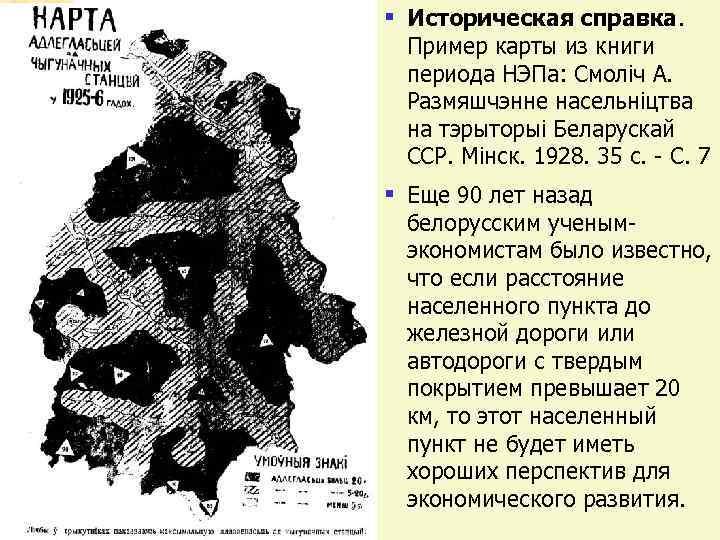§ Историческая справка. Пример карты из книги периода НЭПа: Смоліч А. Размяшчэнне насельніцтва на