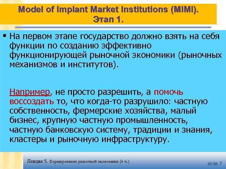 Model of Implant Market Institutions (MIMI). Этап 1. § На первом этапе государство должно