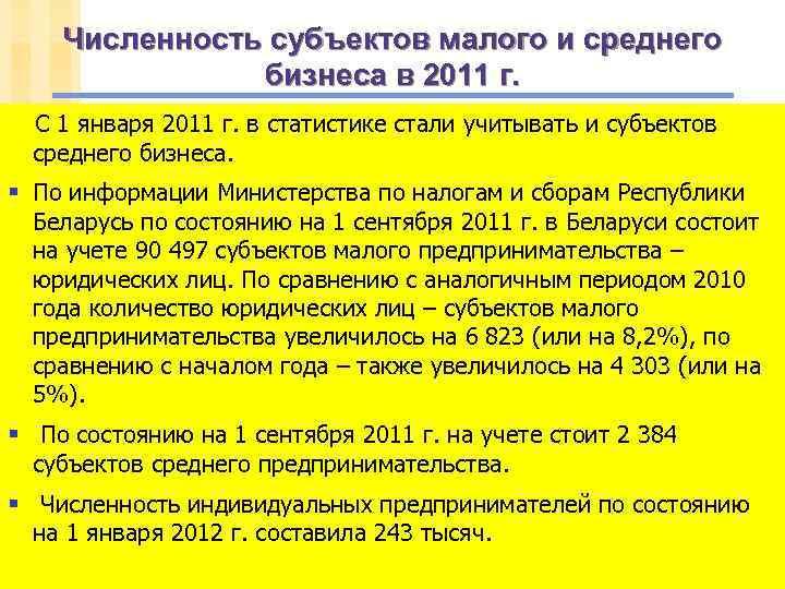 Численность субъектов малого и среднего бизнеса в 2011 г. С 1 января 2011 г.