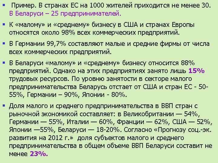 § Пример. В странах ЕС на 1000 жителей приходится не менее 30. В Беларуси