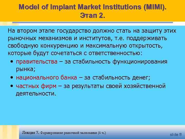 Model of Implant Market Institutions (MIMI). Этап 2. На втором этапе государство должно стать