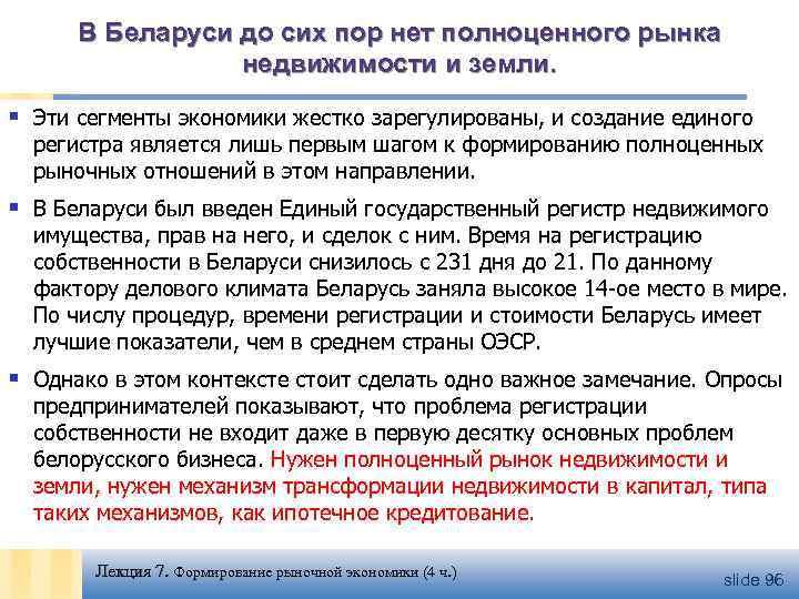 В Беларуси до сих пор нет полноценного рынка недвижимости и земли. § Эти сегменты