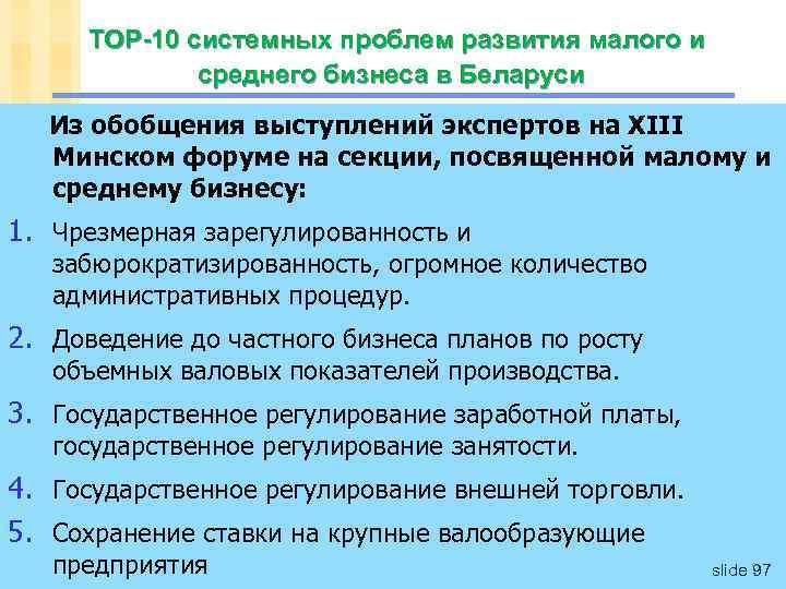 ТОР-10 системных проблем развития малого и среднего бизнеса в Беларуси Из обобщения выступлений экспертов