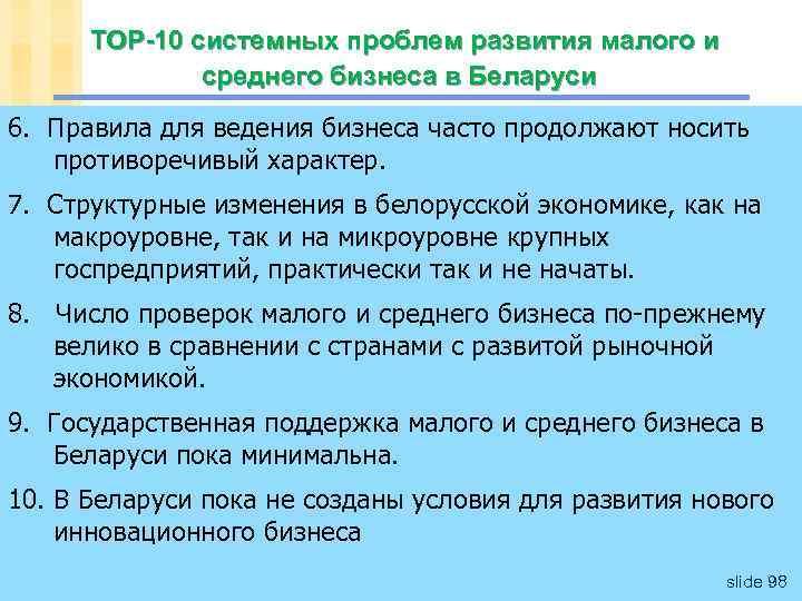 ТОР-10 системных проблем развития малого и среднего бизнеса в Беларуси 6. Правила для ведения
