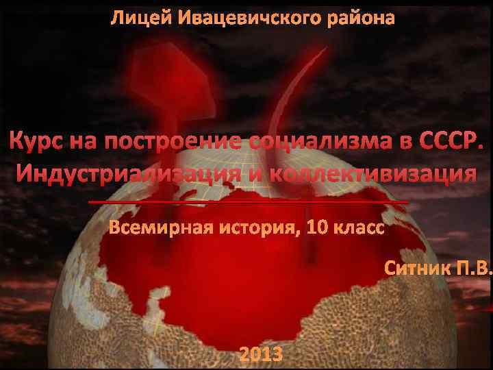 Лицей Ивацевичского района Курс на построение социализма в СССР. Индустриализация и коллективизация Всемирная история,