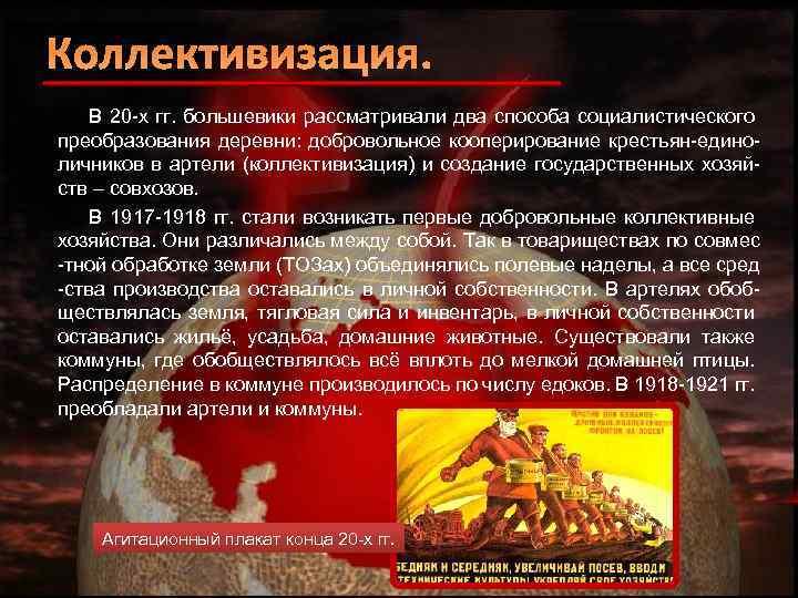Коллективизация. В 20 -х гг. большевики рассматривали два способа социалистического преобразования деревни: добровольное кооперирование