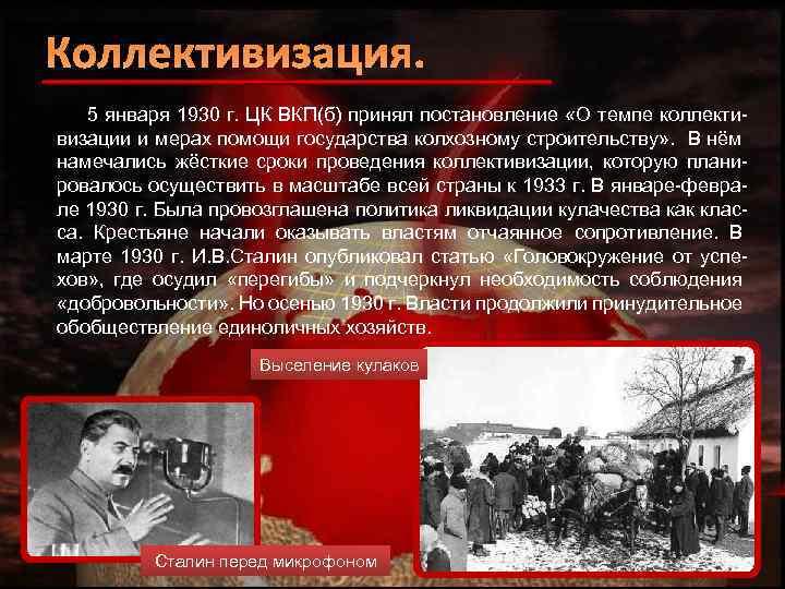 Коллективизация. 5 января 1930 г. ЦК ВКП(б) принял постановление «О темпе коллективизации и мерах