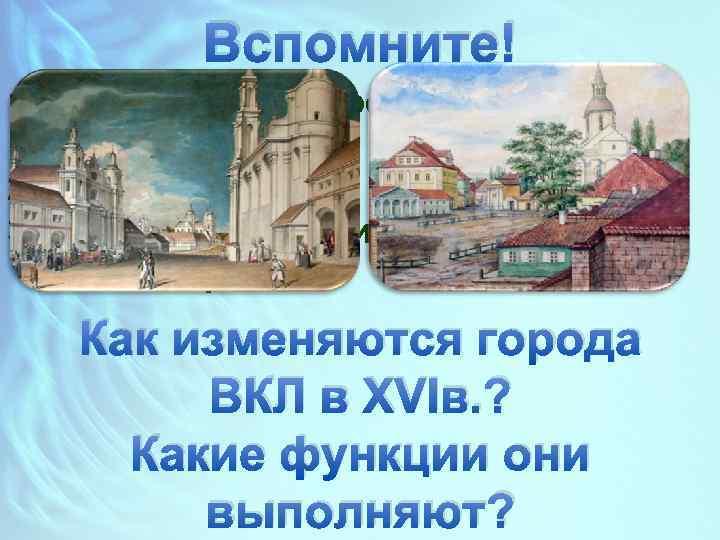 Вспомните! 1. Как выглядел средневековый город? 2. Что находилось в центре? 3. Из какого