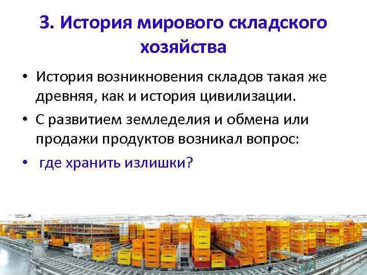 3. История мирового складского хозяйства • История возникновения складов такая же древняя, как и