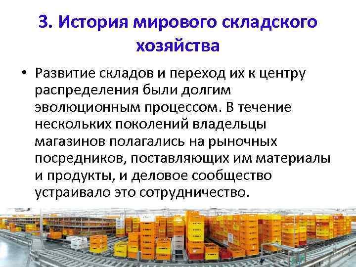 3. История мирового складского хозяйства • Развитие складов и переход их к центру распределения