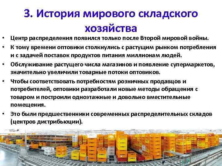 3. История мирового складского хозяйства • Центр распределения появился только после Второй мировой войны.