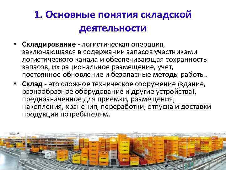 1. Основные понятия складской деятельности • Складирование - логистическая операция, заключающаяся в содержании запасов