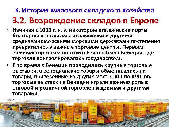 3. История мирового складского хозяйства 3. 2. Возрождение складов в Европе • Начиная с