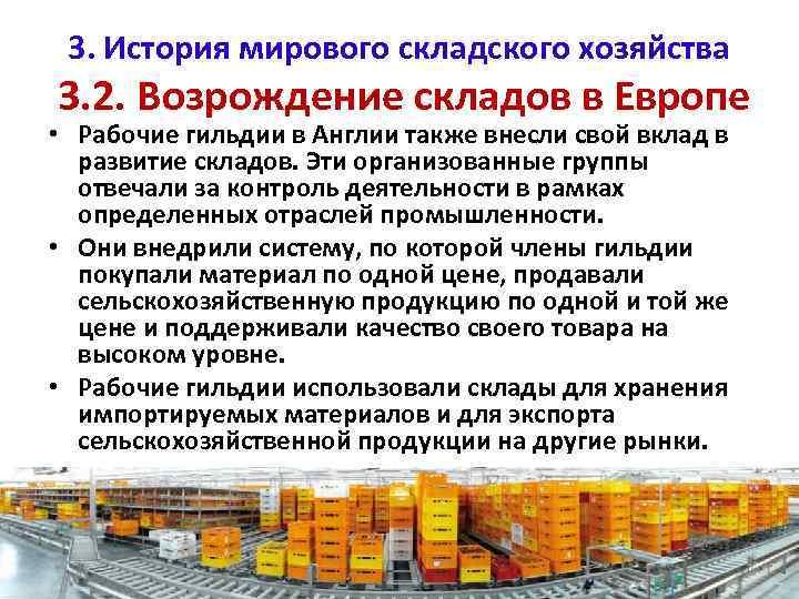 3. История мирового складского хозяйства 3. 2. Возрождение складов в Европе • Рабочие гильдии